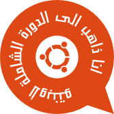 ubuntu_global_jam_badge_v1-ara.png