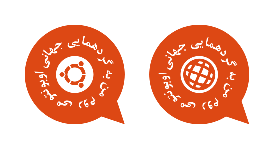 ubuntu_global_jam_dari-persian.png